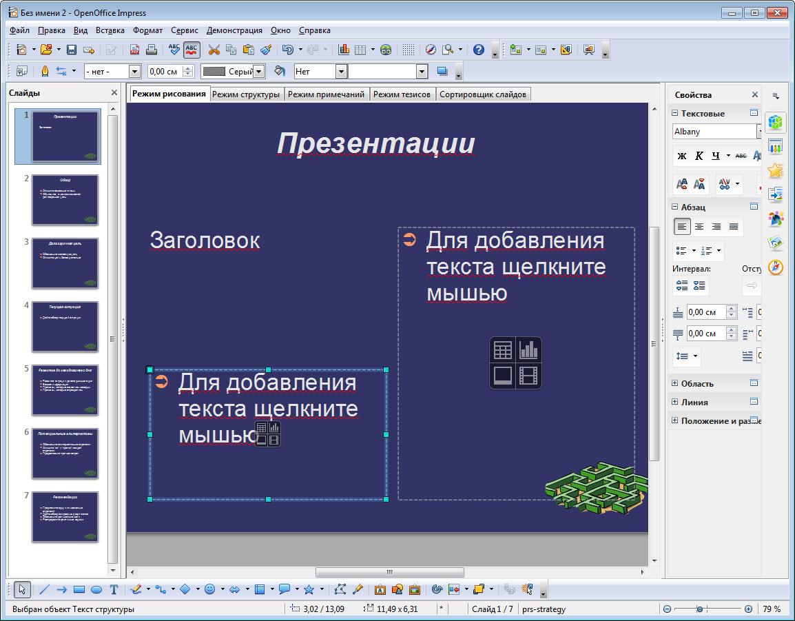 Скачать программу для презентации на русском