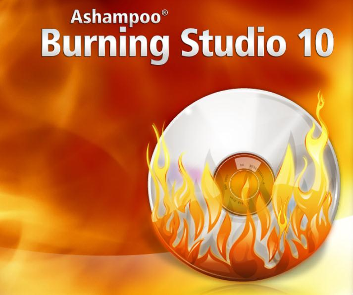 ashampoo burning studio бесплатно