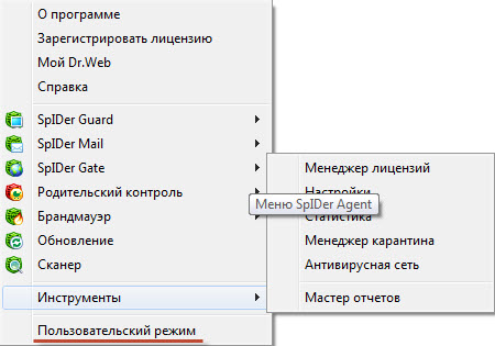 Dr.Web Security Space меню  Spider Agent