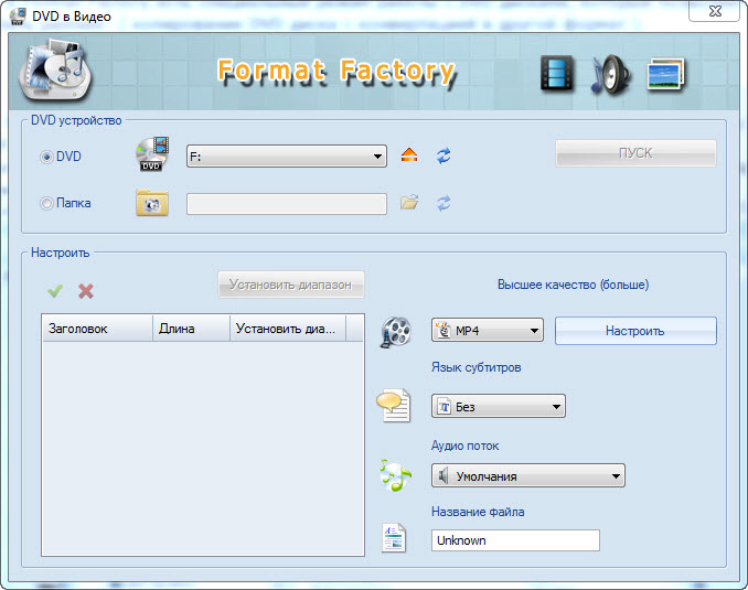Download Latest Format Factory Converter
