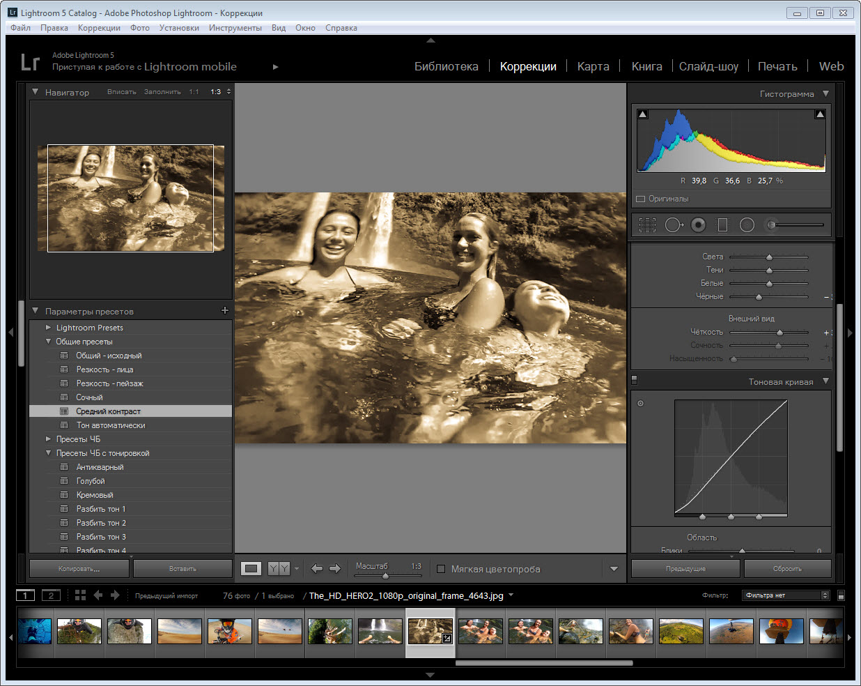 adobe photoshop lightroom на русском