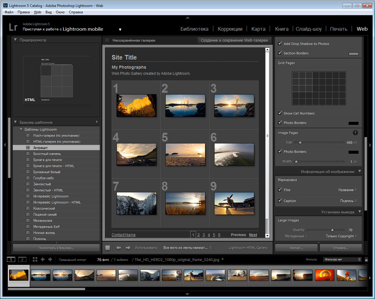 скачать photoshop lightroom на русском