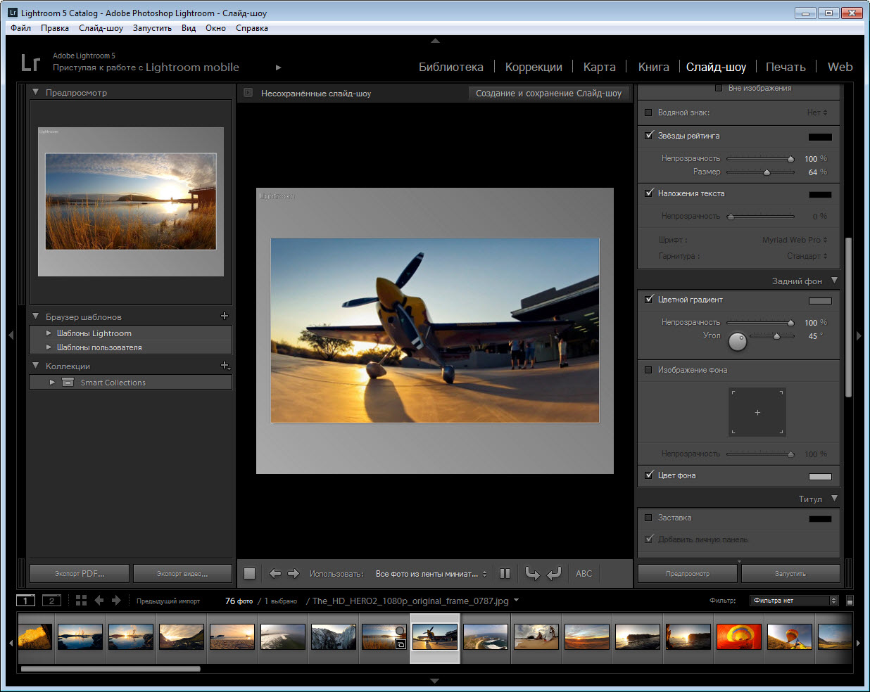 adobe photoshop lightroom rus